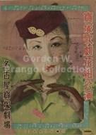 寶塚歌劇花組公演 (Prange Call No. PN-0360)