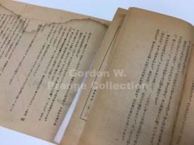 「草枕」夏目漱石著 (Prange Call No. PL-41964) 本文と検閲断片