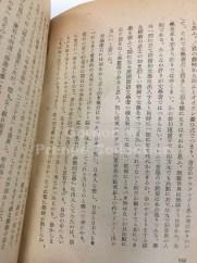 「夏目漱石」小宮豊隆著 (Prange Call No. PL-41994) 本文