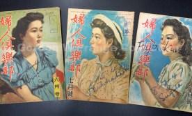 「婦人倶楽部」(6,7,8/1947) (Prange Call No. F69) 表紙