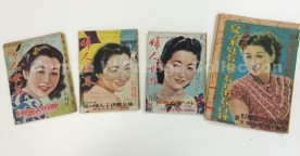 「婦人世界」(6,7,8/1949) (Prange Call No. F83) 表紙