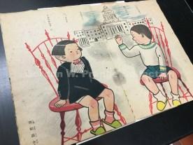 「しんけんぽう」えほんのくに (Vol. 1, No. 1) 5/1/1947 (Prange Call No. E12)