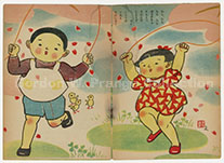 Boku to Hana / ぼくとはな (Prange Call No. 518-082)
