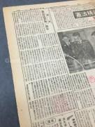 中国新聞 (Prange Call No. NC0408) 5/3/1948