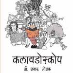Kaleidoscope - My new book of 40 Blogs in Marathi