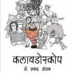 Kaleidoscope - My new book of 40 Blogs in Marathi