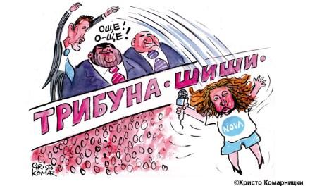Карикатура на деня-11-06-2019
