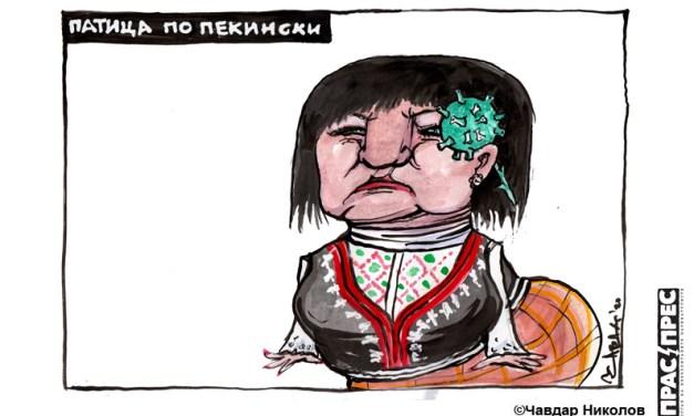 Карикатура на деня-01-04-2020