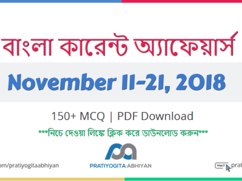 Bengali Current Affairs GK: November 11-20, 2018
