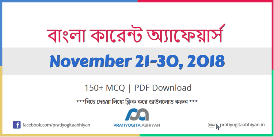 Bengali Current Affairs GK: November 21-30, 2018