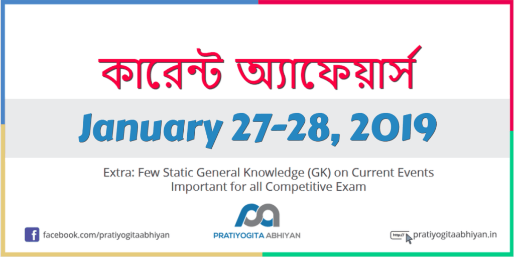 Bengali Current Affairs GK: January 27-28, 2019