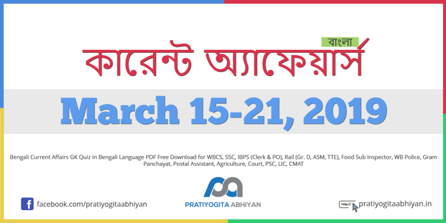 Bengali Current Affairs GK: March 15-21, 2019