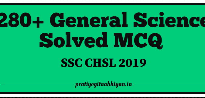 General Science 280+ MCQ PDF for SSC CHSL 2019