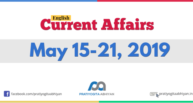 English Current Affairs GK MCQ 15-21 May 2019 - Pratiyogita