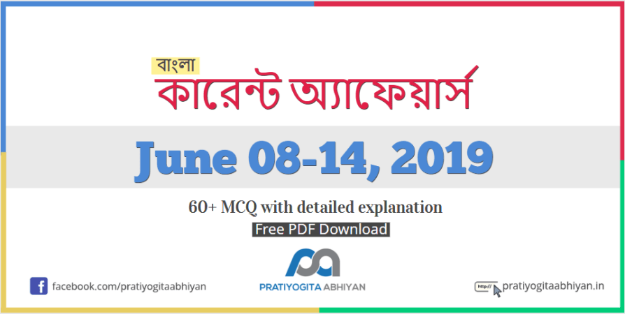 Bengali Current Affairs GK: 8-14 June 2019