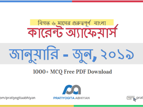 Previous 6 Month's 1000+ Important Bengali Current Affairs PDF (January-June 2019)