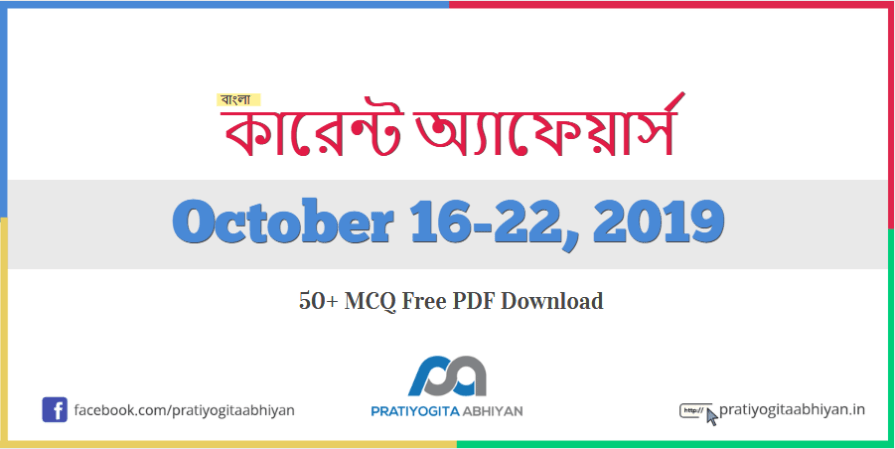 Bengali Current Affairs GK: 16-22 October 2019