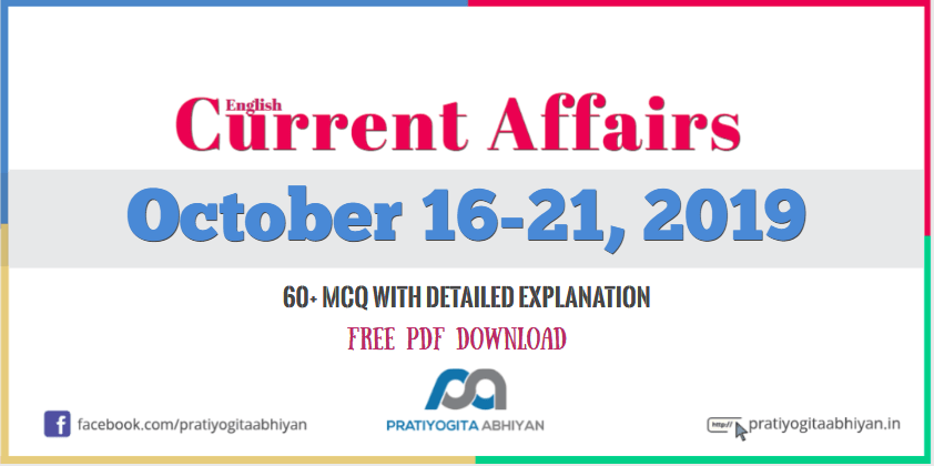 Current Affairs GK MCQ: 16-21 October 2019
