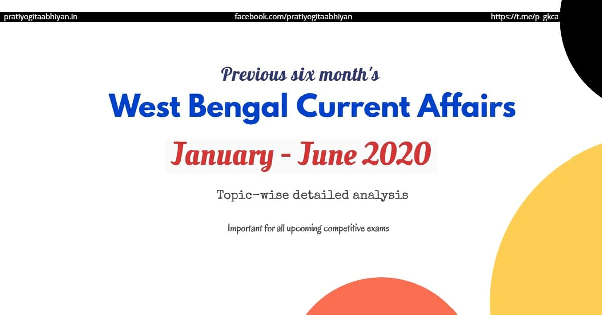 Previous 6 month's Important Current Affairs of West Bengal (January- June 2020)