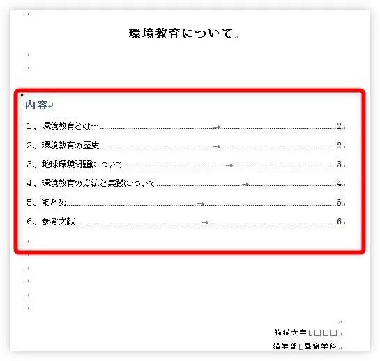 最新のHD Word 目次の作り方 - ラガコモタ