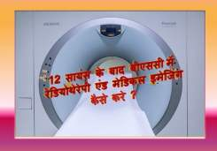 How to do BSc in Radiotherapy?(b.sc radiotherapy syllabus)
