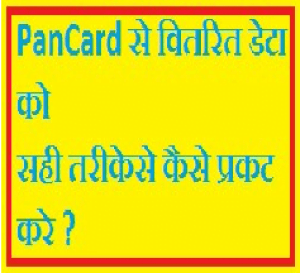 How to Correctly Reveal Distributed Data in Pan Card:पैन कार्ड