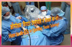 How to do B.Sc in Operation Theater Technology? | ऑपरेशन थिएटर career,future kaise banaye