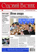 Газета «Судовий вісник - Юридична практика»