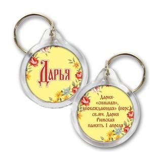 Значение имени дарина. Дарина: значение имени, судьба и характер для девочки
