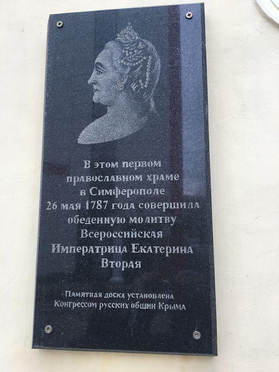 Памятная доска в честь Екатерины II