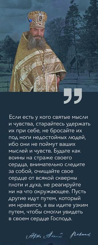 Слова Великого наместника