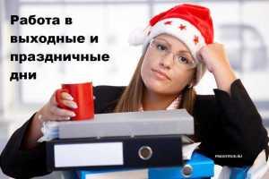 работа в выходные и праздничные дни