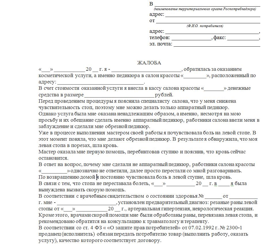 Hogyan kell panaszt benyújtani a RospoTrebnadzor-nak