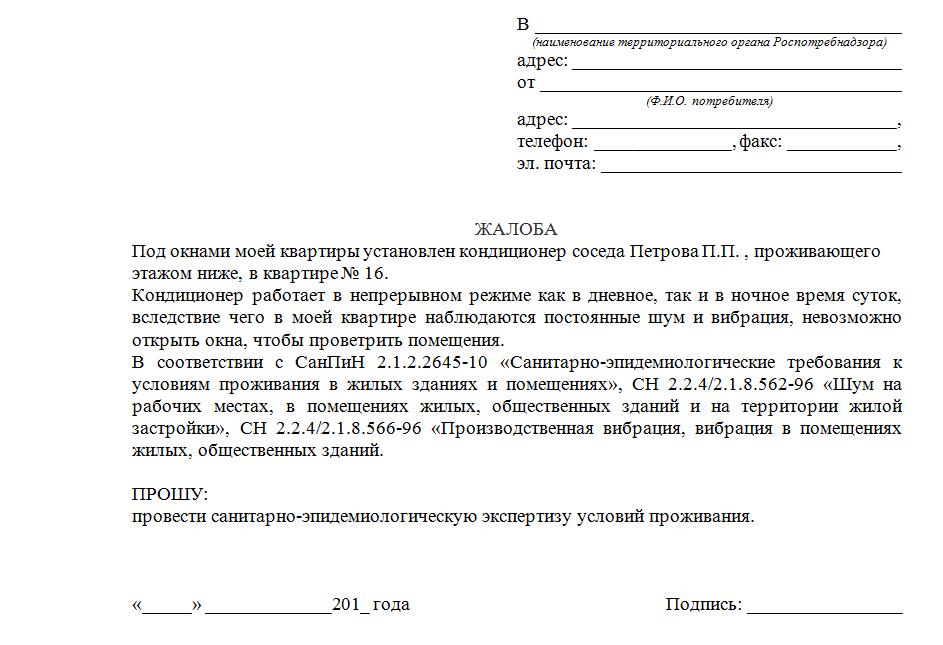 Adjon meg panaszt a Rospotrebnadzor-n keresztül az interneten keresztül