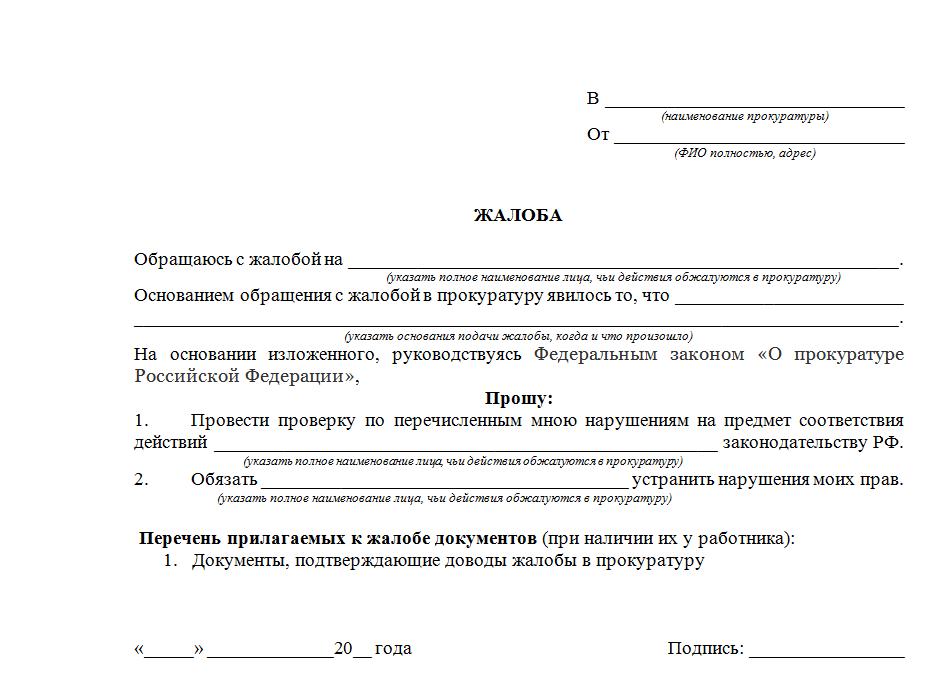 Hogyan kell panaszt benyújtani Rospotrebnadzor köztisztviselőkön keresztül