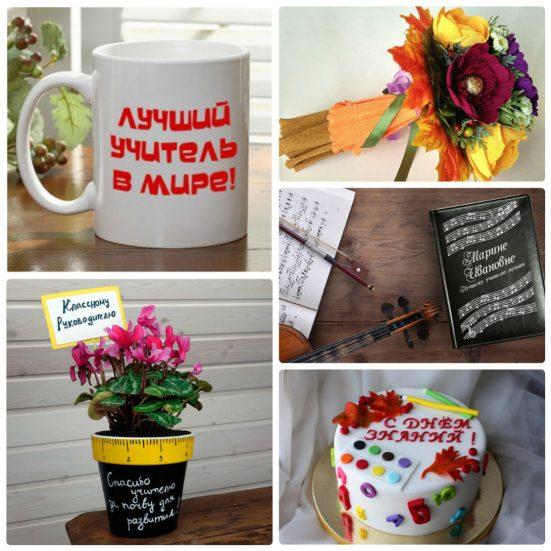 Подарки для учителя
