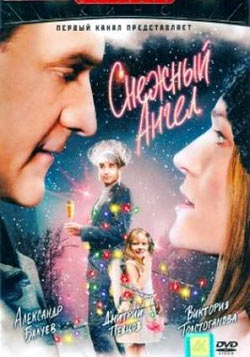 Фильм Снежный ангел