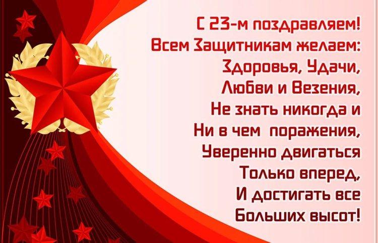 открытка со стихами защитникам Отечества
