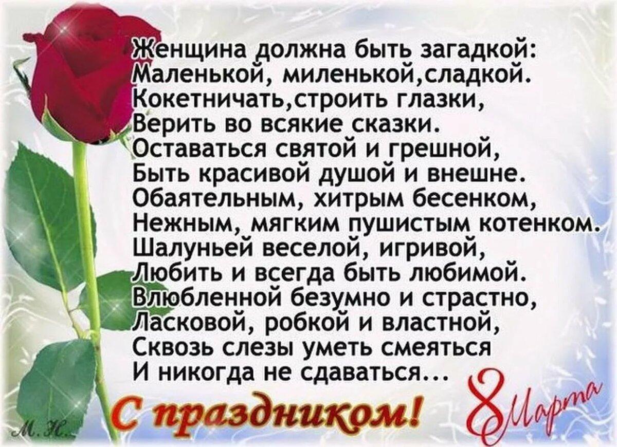 Поздравление всех с 8 марта статус