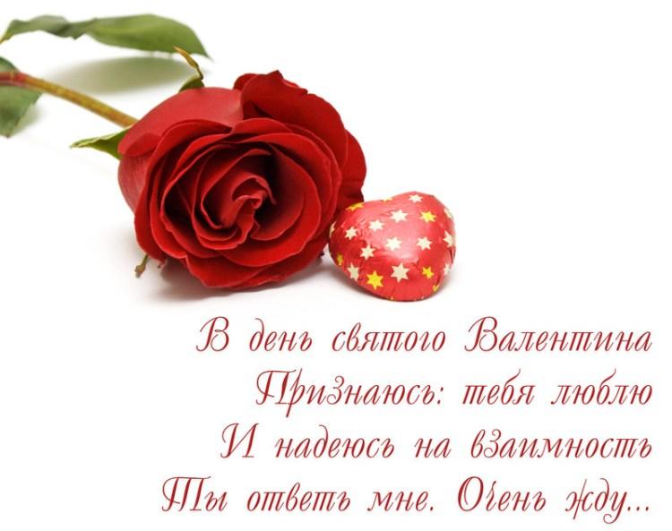 роза с конфетой