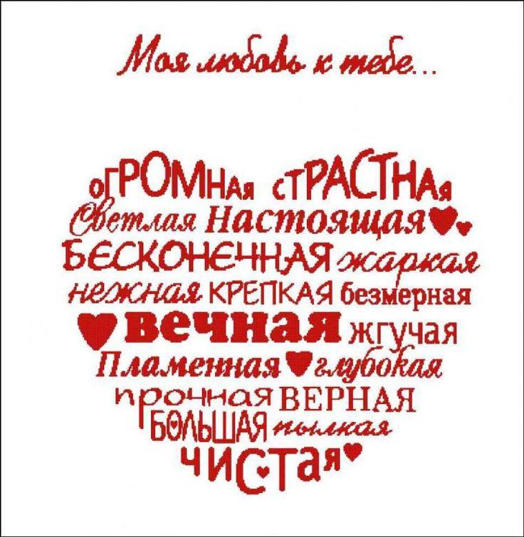 сердце из слов
