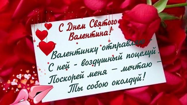 валентинку отправляю