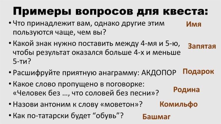 вопросы для квеста