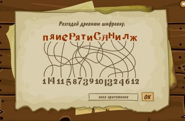 подсказка шифр