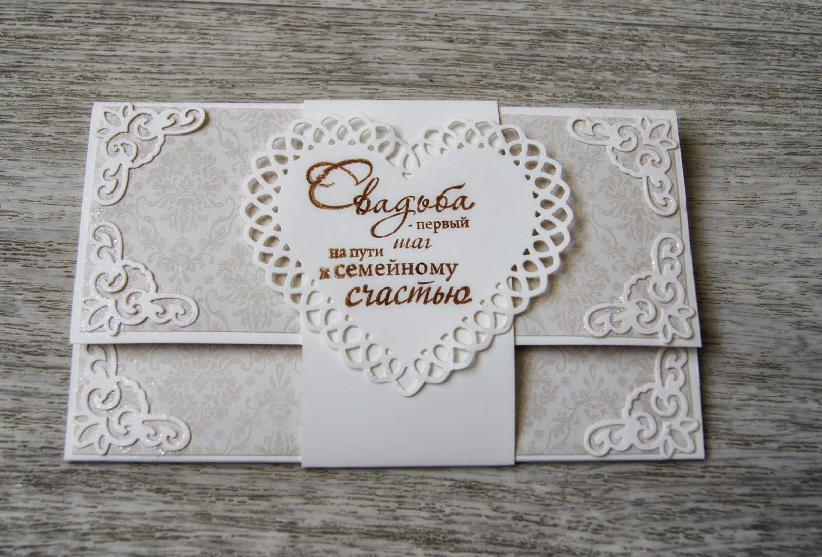 Подписать открытку свадебную
