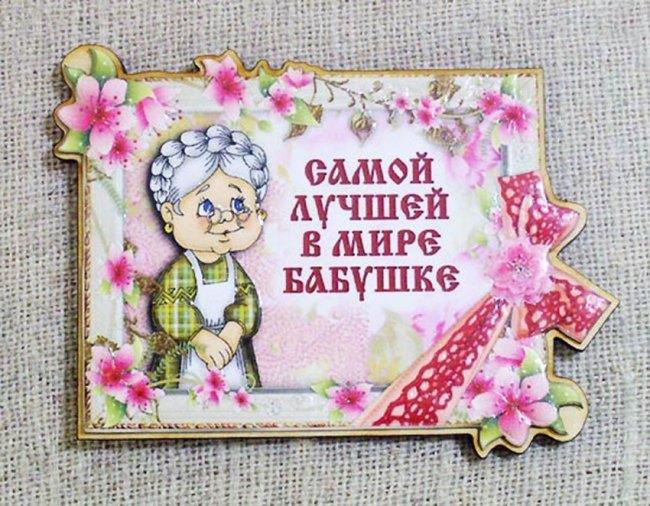 магнит для бабушки