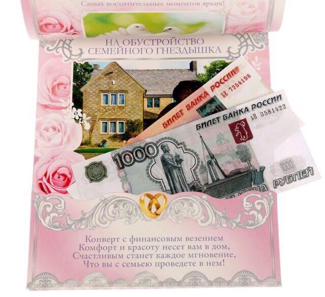 конверт с пожеланиями на свадьбу