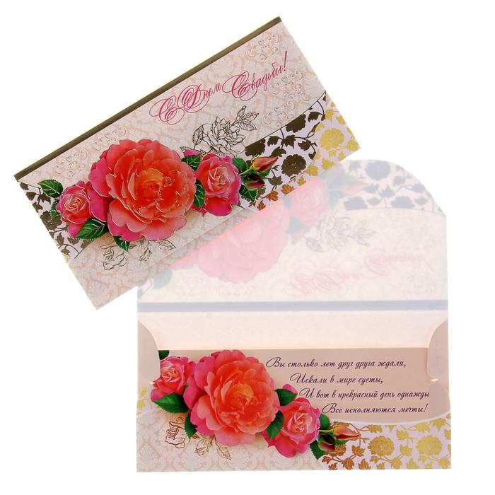 конверт с пожеланиями