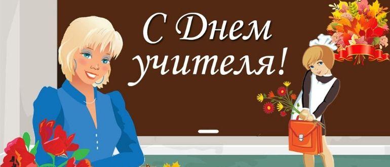как поздравить учителя с днем учителя