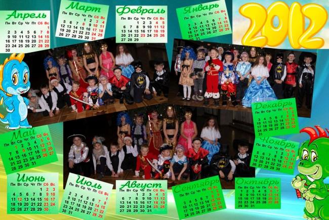 Календарь с фотографиями учеников